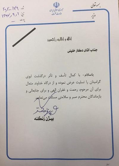 بیژن نامدار زنگنه وزیر نفت درگذشت مرحوم حاج ناصر خان خلیلی را تسلیت گفت.